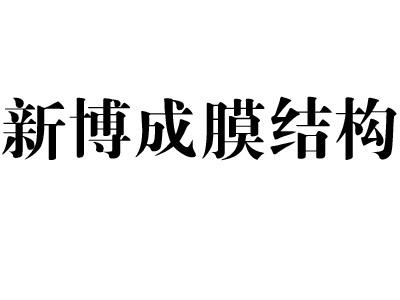 新疆新博成膜结构技术有限公司