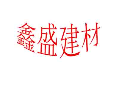 郑州鑫盛建材有限公司