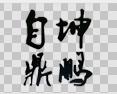 云南坤鼎锅炉销售有限公司