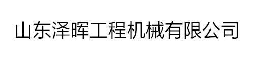 山東澤暉工程機械有限公司