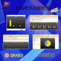 网上评卷软件网站 兴海县评卷管理系统检测