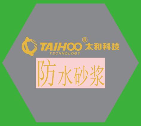 ??诜浪皾{廠-海南省哪有供應高性價海南防水砂漿