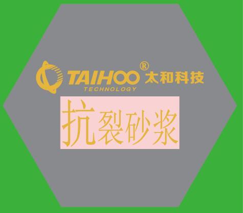 定安抗裂砂漿廠家直銷-海南省好用的海南抗裂砂漿