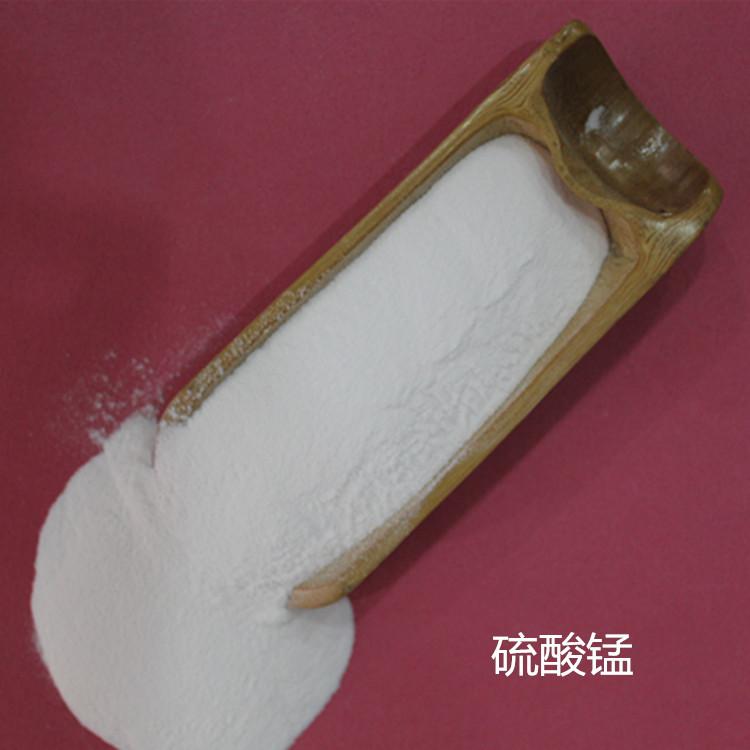 农业级硫酸锰@叶面肥硫酸锰%全水溶锰肥