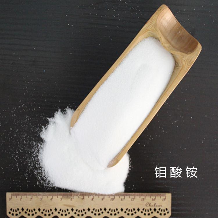 大豆专用钼肥@叶面肥钼酸铵&农业级钼酸铵