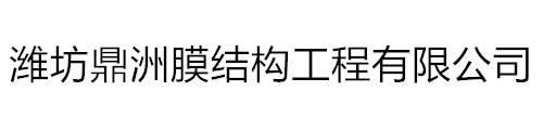潍坊鼎洲膜结构工程有限公司