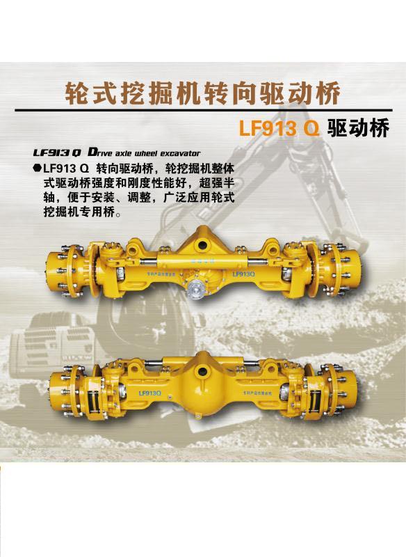 河南轮式挖掘机转向驱动桥报价-柳峰汽车配件轮式挖掘机转向驱动桥提供商