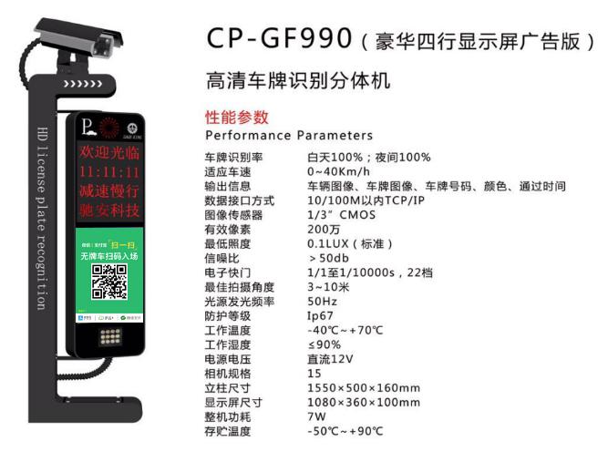 惠州车牌识别一体机