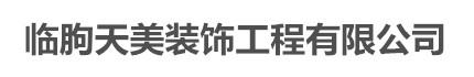 临朐县天美装饰工程有限公司
