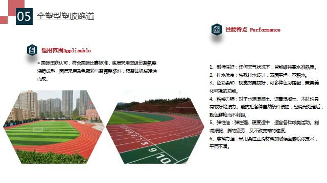 临夏体育场塑胶跑道铺装-有品质的塑胶操场品牌介绍