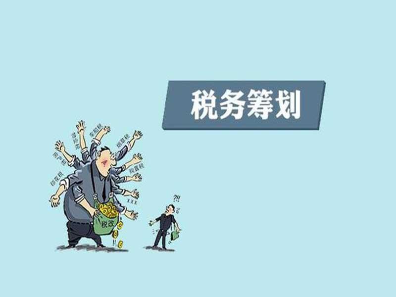 郑州高新区税务规画机构-税务规画公司-税务规画机构