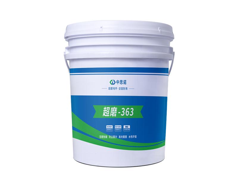 超磨363-地坪固化剂-混凝土密封固化剂-超磨固化剂