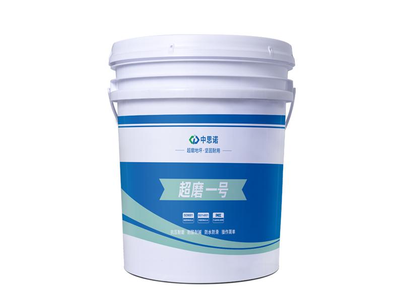 超磨一号-水性聚氨酯地坪漆-水性地坪漆