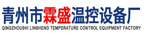 青州市霖盛温控设备厂