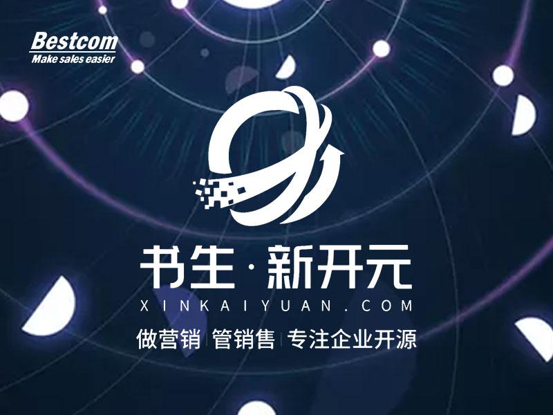 自动语音外呼-厦门佰业通稳定的新开元供应
