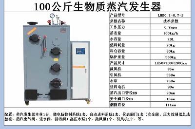 蒸汽发生器厂家哪里好-好用的蒸汽发生器供应信息