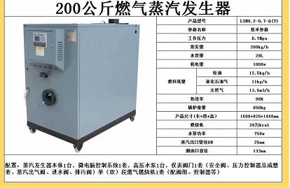 哪里有维修蒸汽发生器-蒸汽发生机-食堂蒸汽发生器
