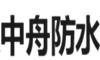 山東中舟防水材料有限公司