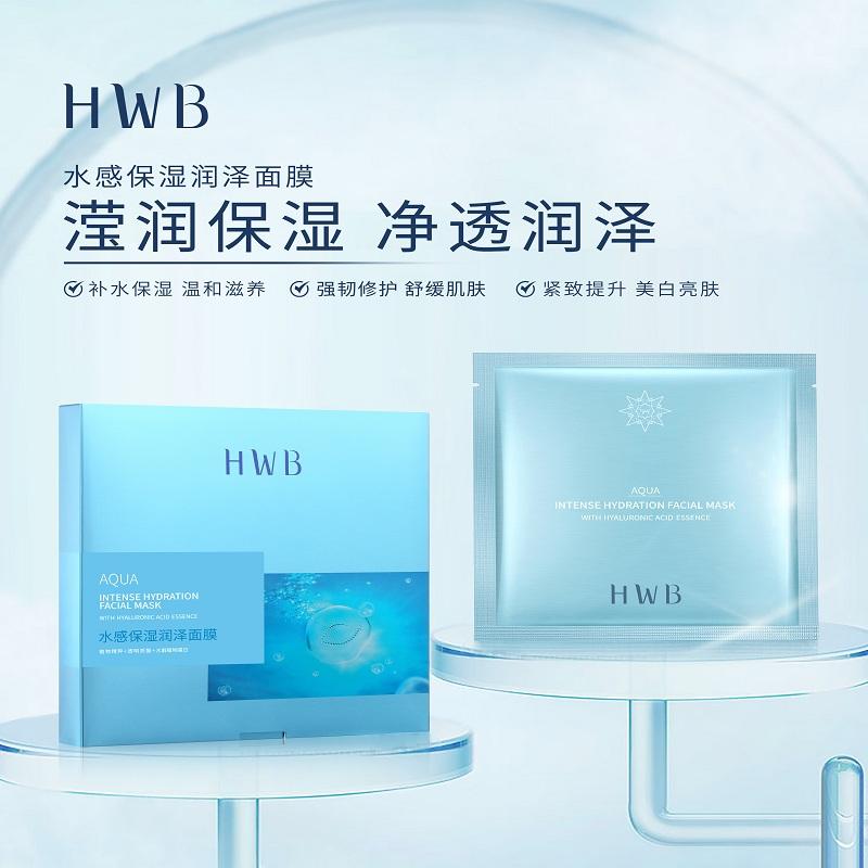 HWB补水保湿面膜|放心的HWB水感保湿润泽面膜哪里买