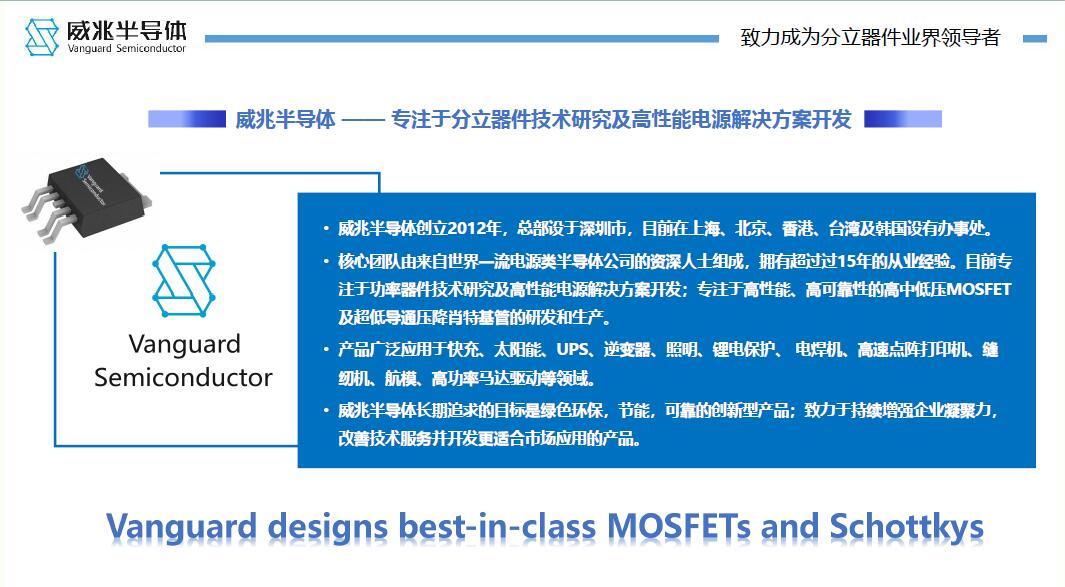 宝融代理销售威兆半导体的MOSFET及肖特基管等产品线