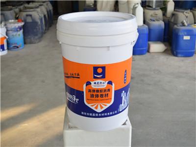 济南液体卷材-郑州高弹橡胶沥青液体卷材