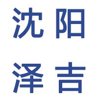 沈阳泽吉商贸千亿平台