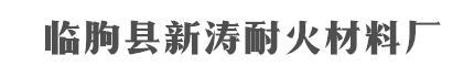 临朐县新涛耐火材料厂