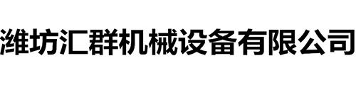 濰坊匯群機械設備有限公司