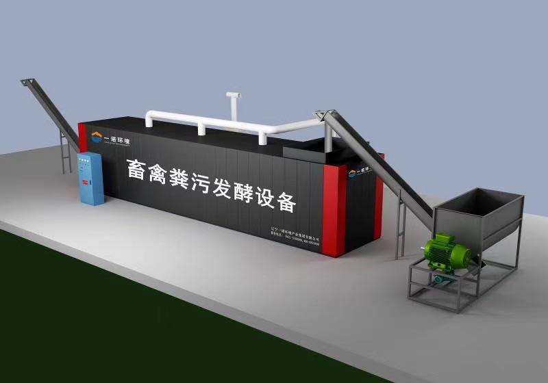 沈阳畜禽粪污发酵设备-黑龙江养猪场猪粪处理设备生产厂家