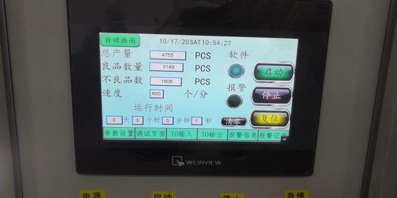 电容器六面外观检测-ccd视觉检测供应厂家