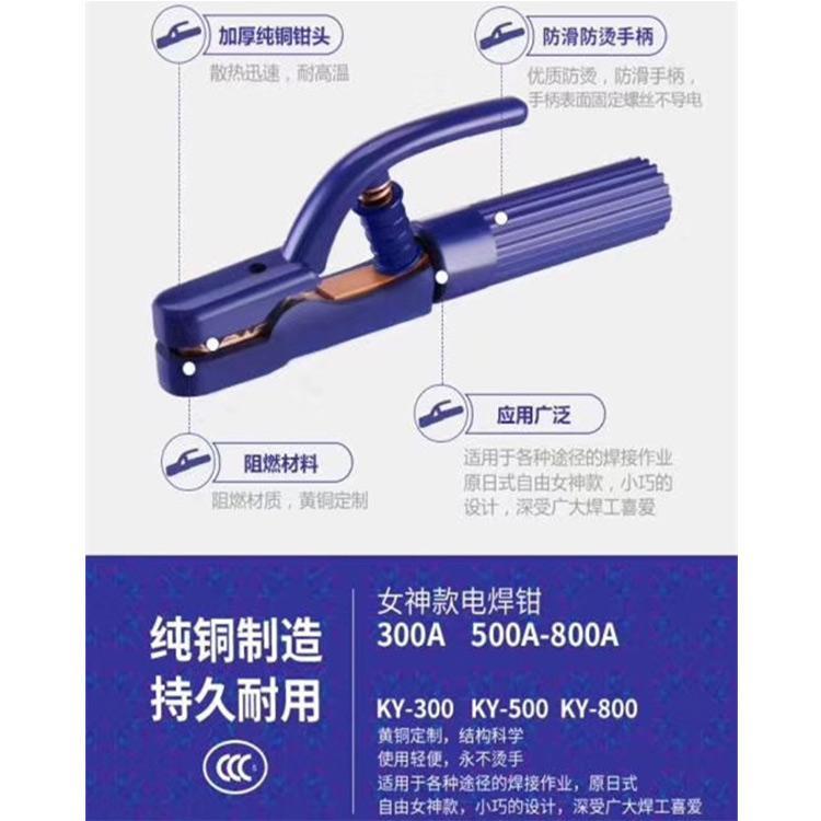 纯紫铜不热电焊钳子-许昌电焊钳-周口电焊钳