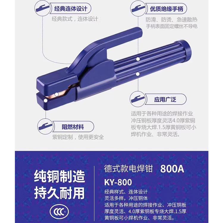 河南紫铜电焊钳-平顶山紫铜电焊钳-濮阳紫铜电焊钳