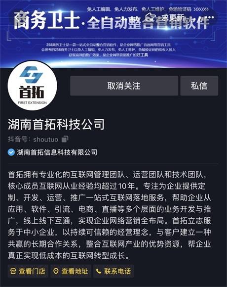 湘西抖音企业蓝V认证-衡阳实力靠谱的抖音蓝V认证公司
