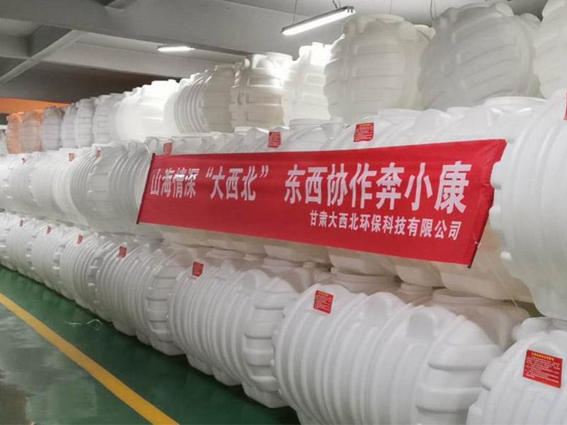 定西化粪池生产厂家-张掖塑料化粪池生产厂家
