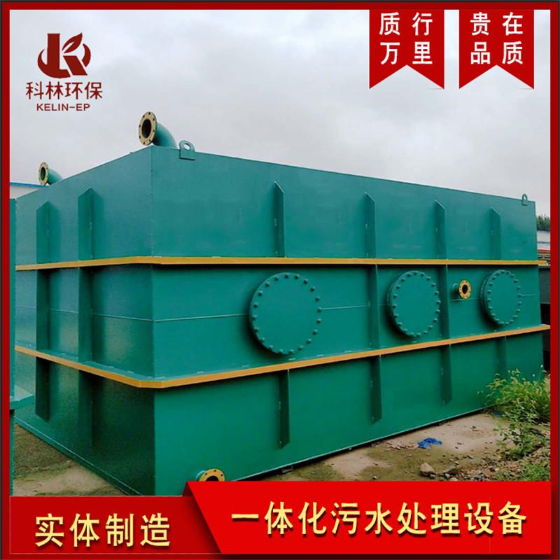 煤矿污水处理设备加工定做-贵州煤泥污水处理设备