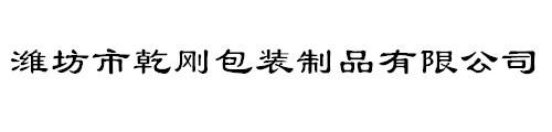 潍坊市乾刚包装制品有限公司