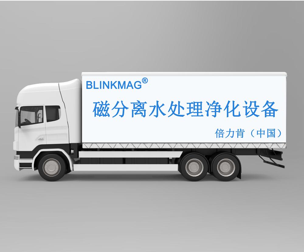 BLINKMAG®一体化磁分离水处理净化设备