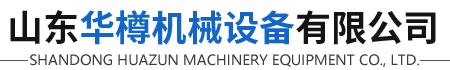 山东华樽机械设备有限公司