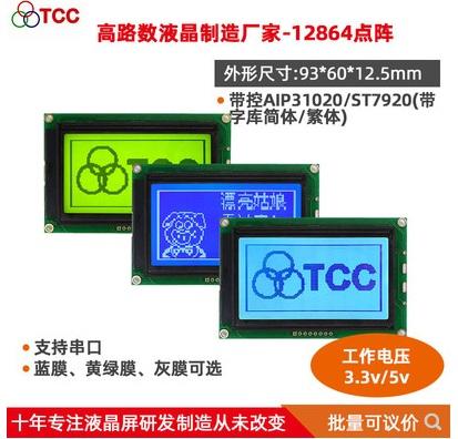 穿戴液晶模组-液晶模组ic-液晶模组排名