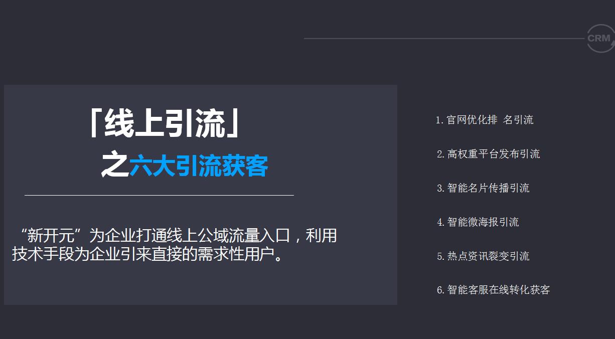 深圳寻找主动营销-新开元-深圳市口碑好的新开元服务商