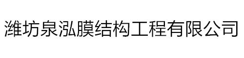 潍坊泉泓膜结构工程有限公司