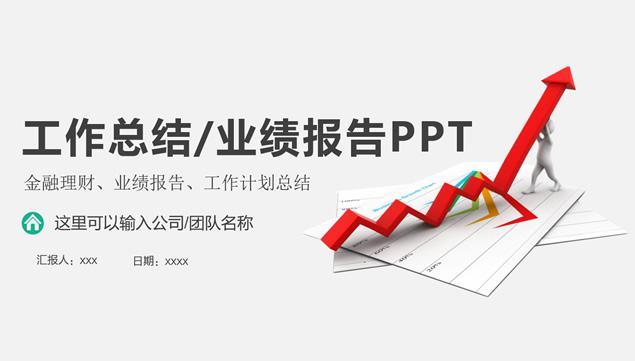 中国个人工作总结-专注免费工作总结软件