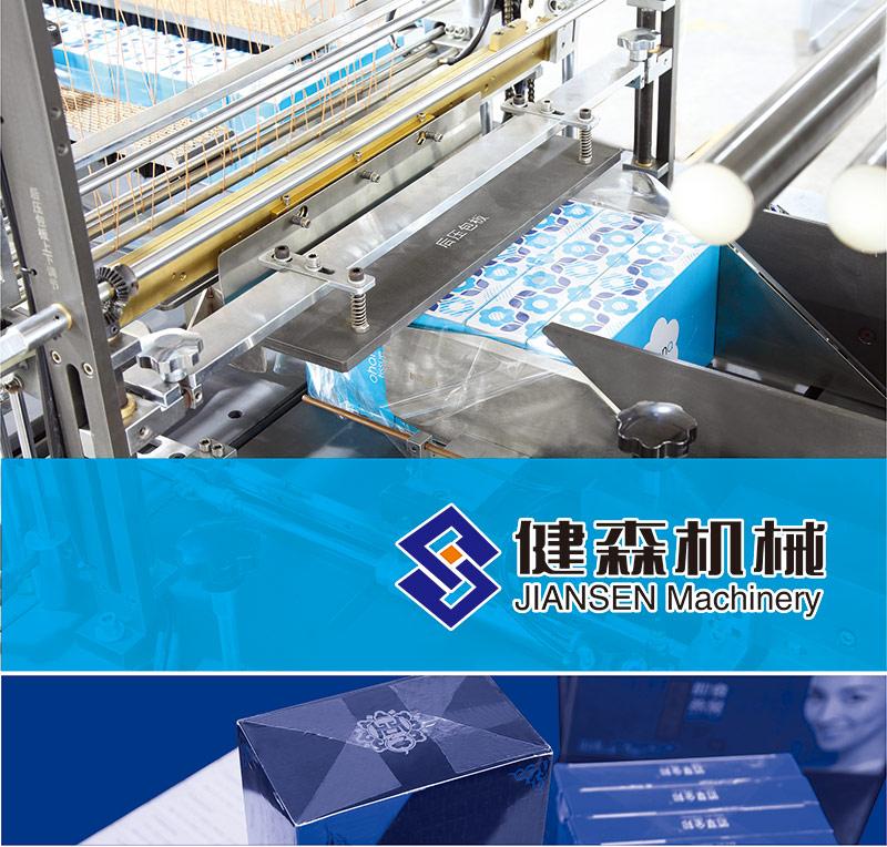 透明膜三维包装机厂家-无锡盒装薄膜三维包装机