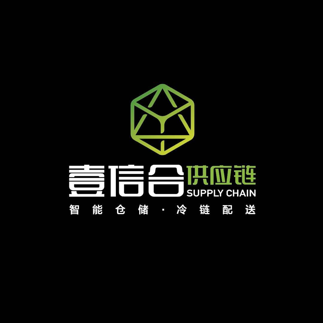 厦门市壹信合供应链有限公司