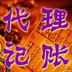 福州企业公司代理记账-天津代理会计记账