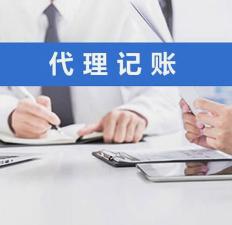 岳阳中小公司代理记账-天津代理会计记账