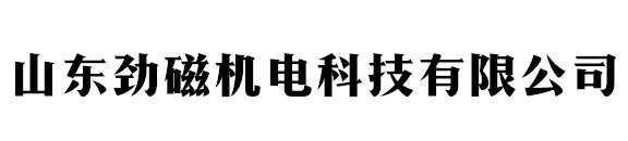 山東勁磁機電科技有限公司