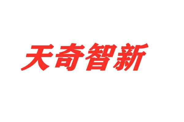 西安天奇智新常识产权代办署理无限公司
