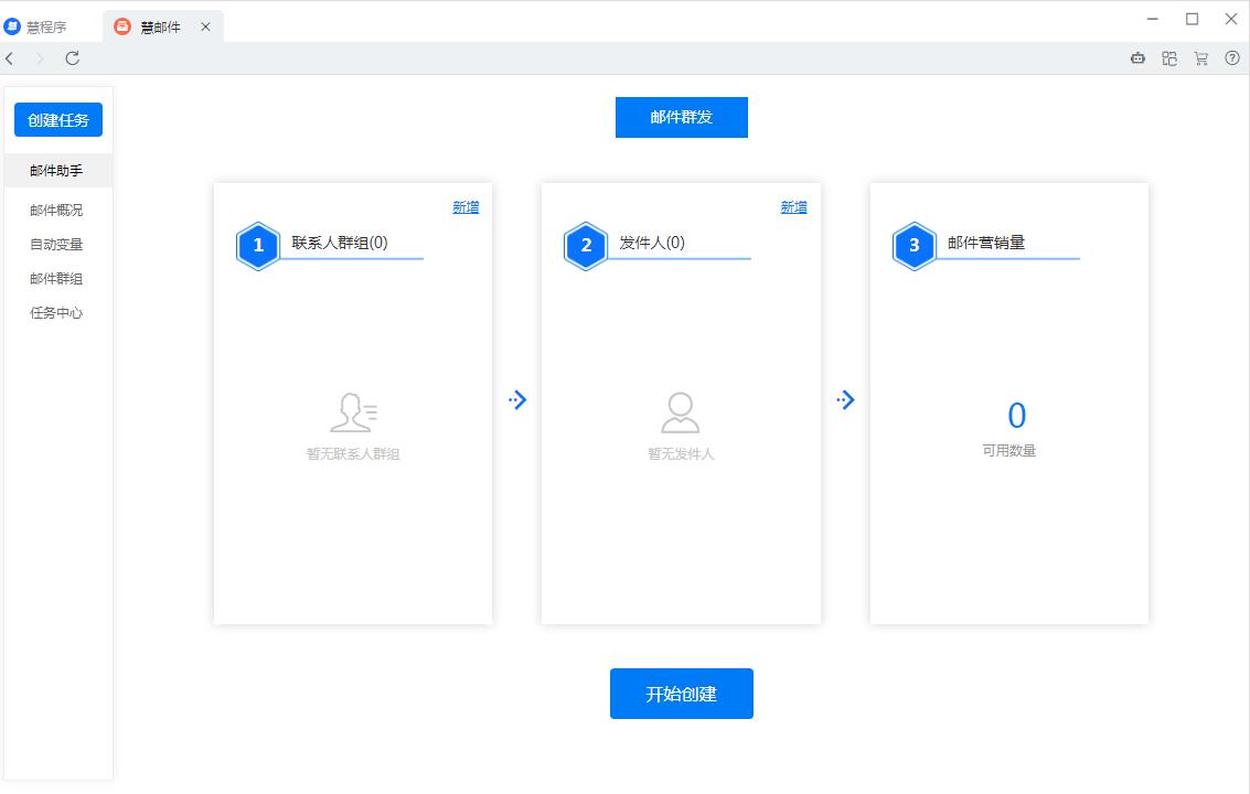免費企業郵箱平臺-如何設置免費企業郵箱-免費企業郵箱登陸