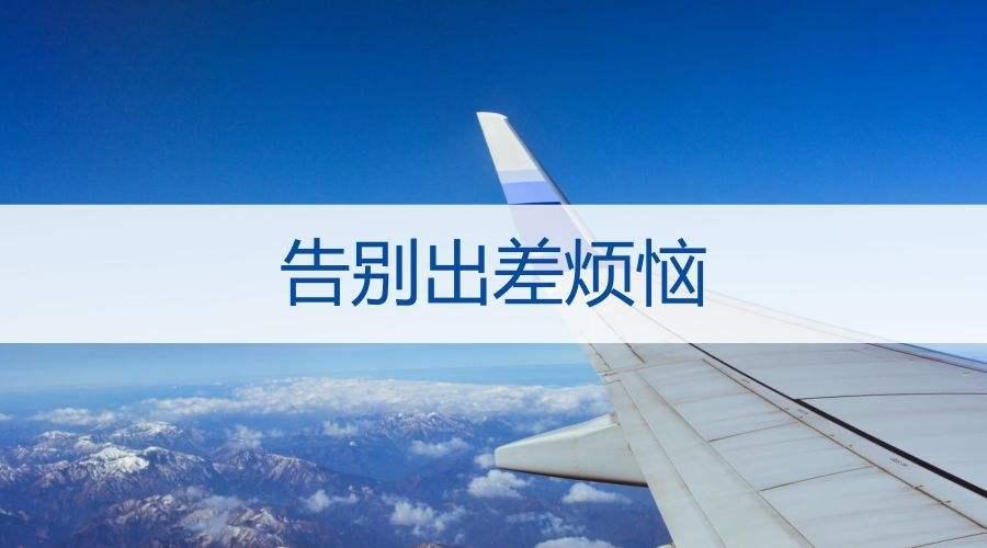 中国出差申请审批-海南免费出差审批系统-湖南出差审批系统